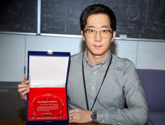 한국물리학회 '플라스마물리학 신진과학자상'에 유민구 씨