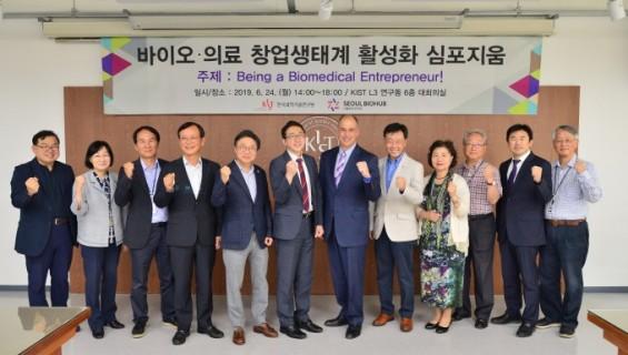 KIST-서울바이오허브, 바이오의료 창업생태계 활성화 심포지엄 개최