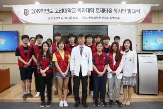 [의학게시판] 고려대 의대 '2019학년도 로제타홀 봉사단' 발대식 外
