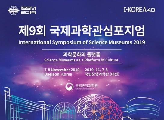 국제과학관심포지엄 학술대회 논문 모집
