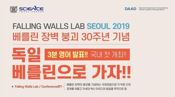폴링 월스 랩 서울 2019 포스터
