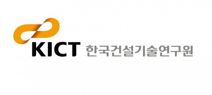 한국건설기술연구원 제공