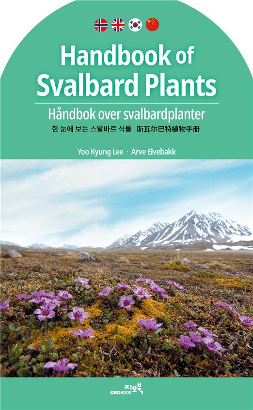 이유경 극지연구소 책임연구원이 아르베 엘베바크 노르웨이 북극대 교수와 지은 책 '한 눈에 보는 스발바르 식물'. 극지연구소 제공