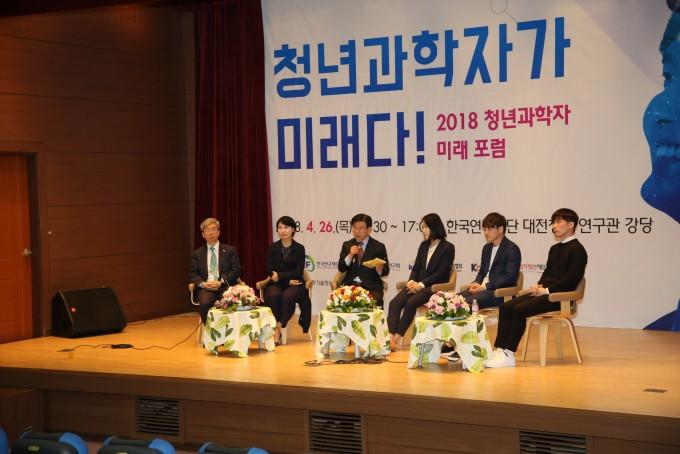 지난해 4월 한국연구재단에서 열린 ′2018 청년과학자 미래 포럼′에서 토론자들이 청중의 질의를 듣고 있다. 한국연구재단 제공