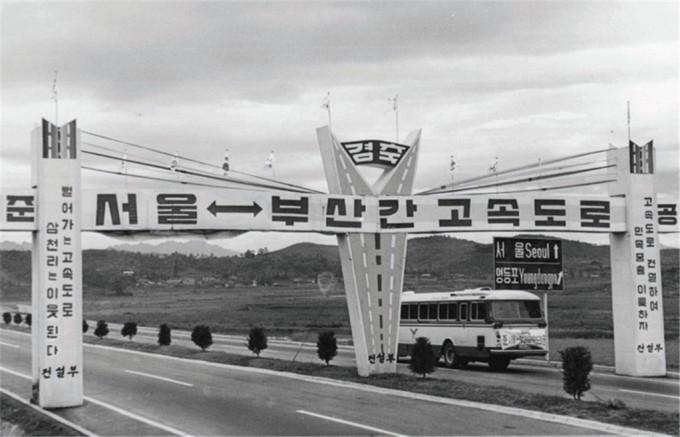 경부고속도로 개통식. 사진제공 한국산업기술발전사