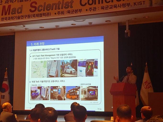 26일 서울 성북구 KIST 국제협력관에서 ′2019년 1차 코리아 매드 사이언티스트 콘퍼런스′가 열렸다. 강경표 한국교통연구원 자율협력주행연구 센터장이 한국의 교통 기술 동향에 대해 설명하고 있다. 조승한 기자 shinjsh@donga.com