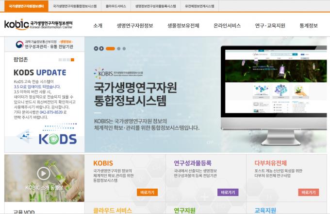 한국생명공학연구원 국가생명연구자원정보센터가 과학기술정보통신부 후원으로 서울 프레지던트 호텔에서 4일부터 5일까지 이틀간 '제5회 생명연구자원 활용 활성화를 위한 국제 컨퍼런스'를 연다.