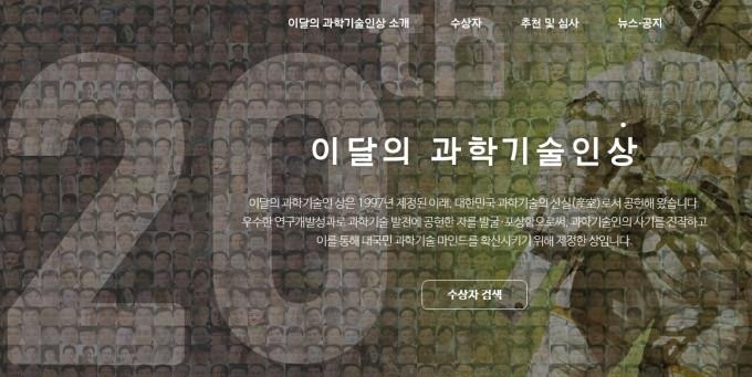 이달의 과학기술인상 소개 홈페이지 캡처.