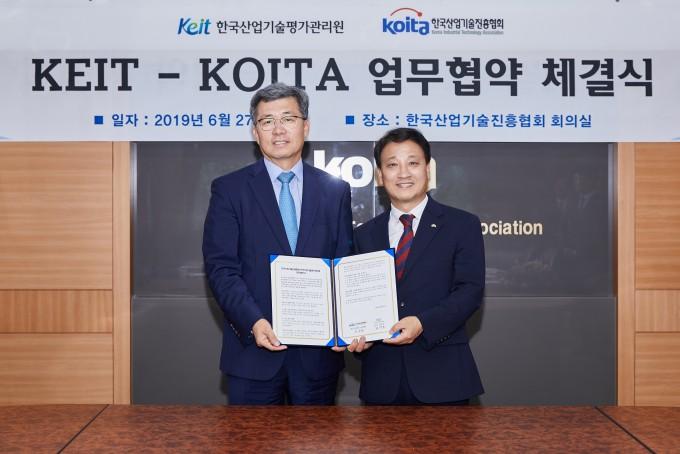 한국산업기술진흥협회는 27일 오후 서울 서초 산기협회관에서 한국산업기술평가관리원과 함께 기업연구소의 혁신역량 강화 및 질적성장 지원을 위한 업무협약(MOU)를 체결했다. 한국산업기술진흥협회 제공