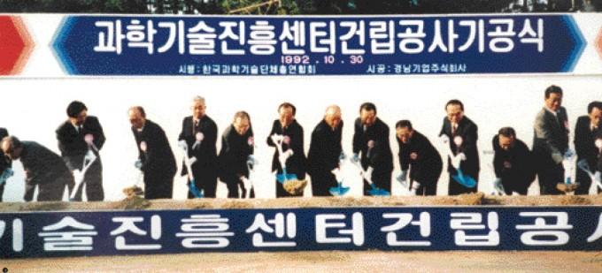 1992년 열린 신관 착공식의 모습이다. 신관은 1995년 준공됐다. 한국과학기술단체총연합회 제공