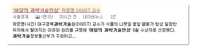 곽준명 DGIST 교수가 6월 이달의 과학기술인상 수상자로 선정됐다는 소식을 다룬 서울경제 12일 온라인 보도 캡처