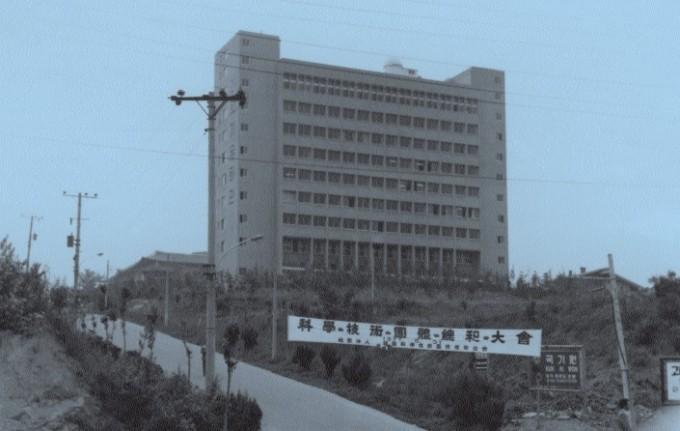본관은 1976년 설립됐다. 1977년 열린 한국과학기술단체총대회를 앞두고 이를 알리는 플래카드가 붙어 있다. 한국과학기술단체총연합회 제공