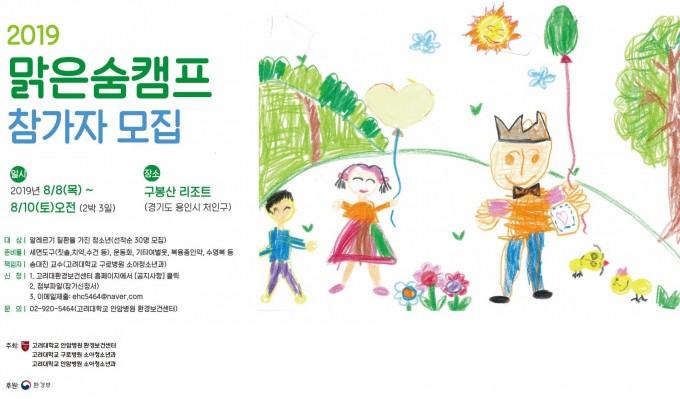 고려대 안암병원 천식환경보건센터가 알레르기 아동 및 청소년을 대상으로 '2019년 맑은숨 캠프' 참가자를 모집한다.