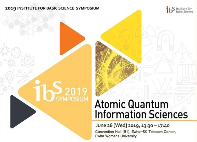 기초과학의 최전선을 점검할 수 있는 2019 IBS 심포지엄이 6월 말~8월 초 개최된다. 사진제공 IBS