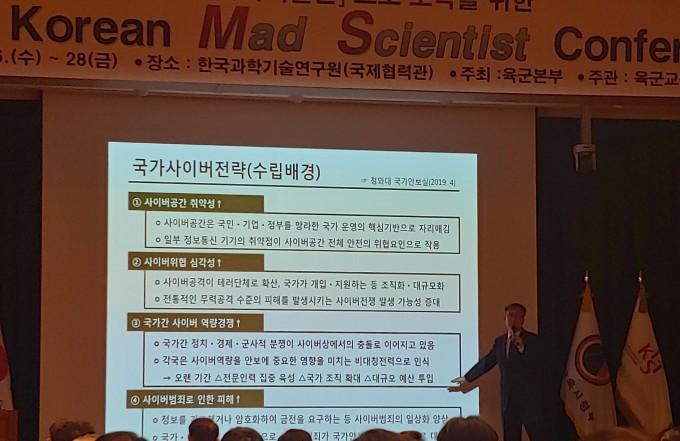 손영동 한양대 융합국방학과 교수가 27일 서울 성북구 한국과학기술연구원(KIST)에서 열린 '2019년 1차 코리아 매드 사이언티스트 콘퍼런스'에서 사이버전과 전자전에 대해 설명하고 있다. 조승한 기자 shinjsh@donga.com