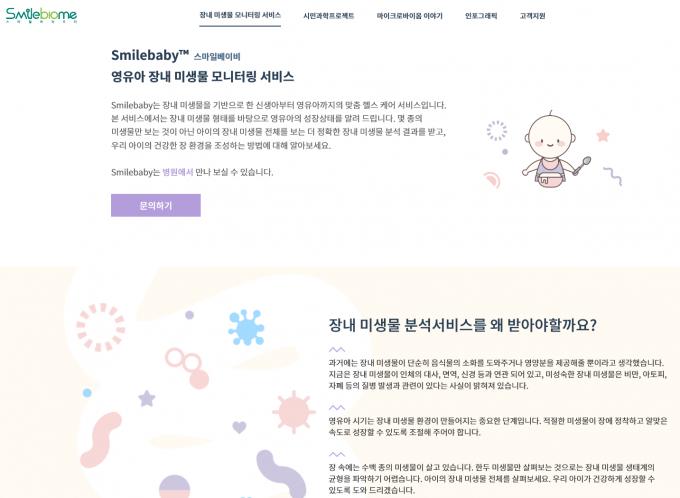생명정보 기반 마이크로바이옴기업 천랩이 국내 최초로 영유아를 대상으로 하는 장내 미생물 모니터링 서비스  `스마일베이비(SmilebabyTM)`를 런칭했다.