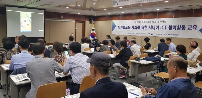 한국정보화진흥원(NIA)은 12일 서울 중구 NIA 서울사무소에서 고령층과 다문화가정 대상 정보화교육강사 80여 명을 대상으로 정보통신기술(ICT) 활용 교육을 했다. 한국정보화진흥원 제공