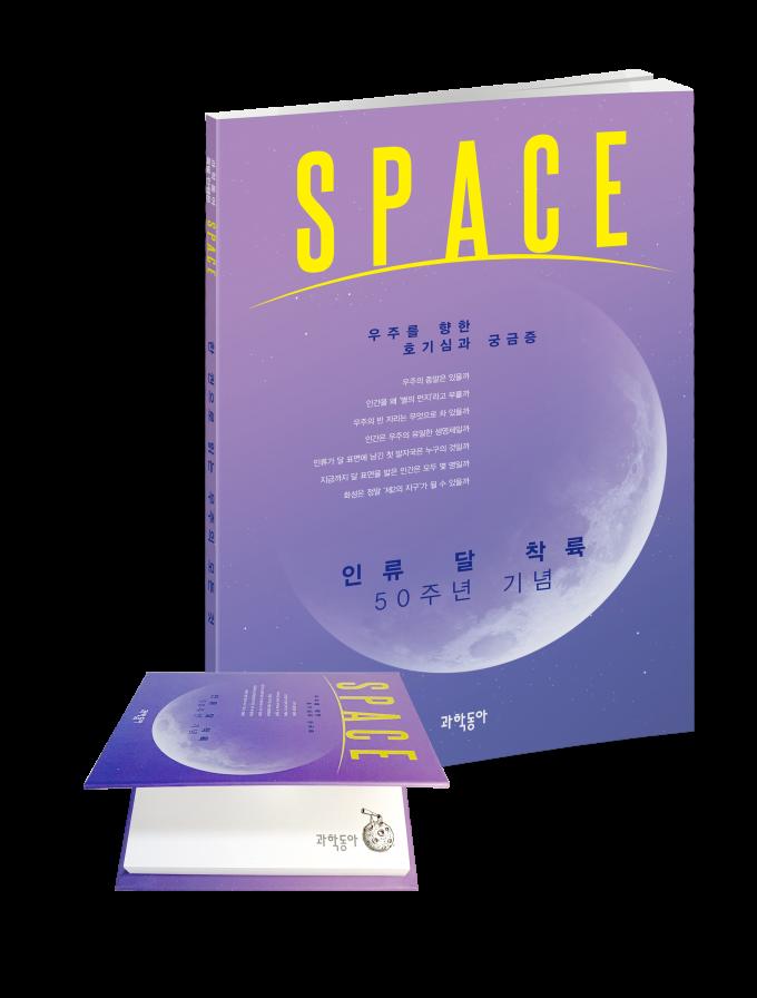 한 권으로 읽는 우주의 모든 것…과학동아 'SPACE' 단행본