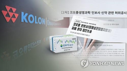 검찰 '인보사 사태' 수사 본격화…코오롱티슈진 임원 소환조사