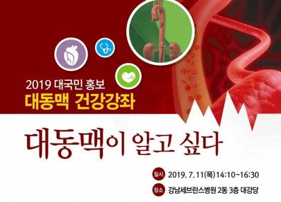 [의학게시판] 강남세브란스 '시린 이'와 '대동맥' 건강강좌 外