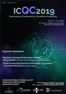 [과학게시판] 2019 양자컴퓨팅 국제컨퍼런스 11~12일 개최 外