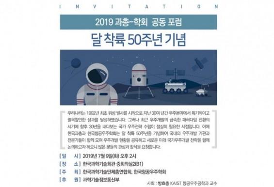 과총-항공우주학회, 달 착륙 50주년 공동 포럼 개최