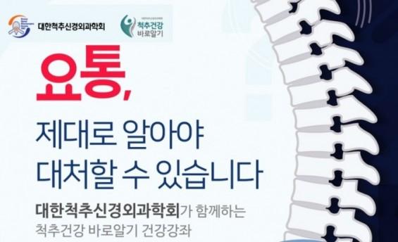 [의학게시판] 여의도성모병원 '요통과 올바른 치료' 건강강좌 外