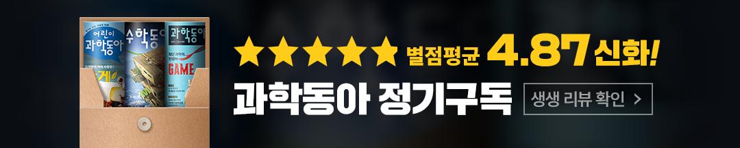 동아사이언스 정기구독