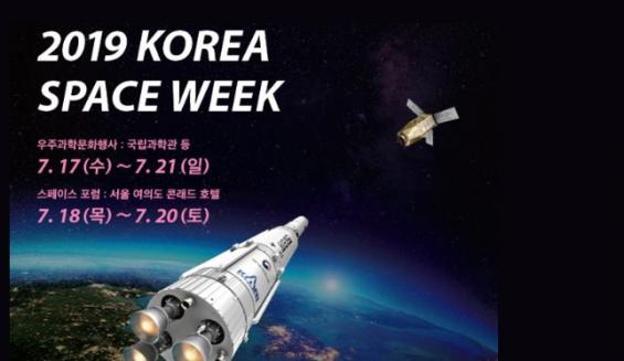 인류 달착륙 50년 기념하고, 우주산업 미래 조망할 한 주가 열린다