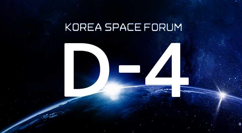 [2019 코리아 스페이스포럼] D-4 세계 문 두드리는 한국 대표 주자들 한 자리에