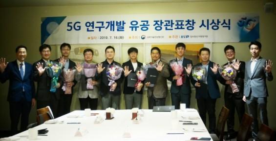 세계 최초 5G 상용화 기여 실무자 10명에 장관 표창 수여