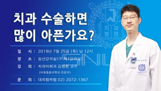 [의학게시판] 서울대치과병원, 치과수술 주제 무료 공개강좌 外