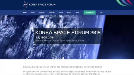 '민간 우주개발' 세계적 선구자들 국내 온다