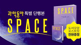 과학동아 space