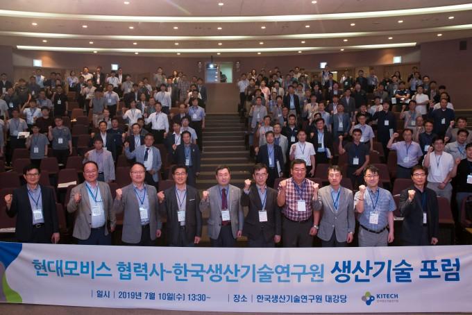 한국생산기술연구원은 10일 오후1시30분 본원 청정생산시스템연구소에서 자동차부품제조업체 현대모비스의 97개 협력사와 함께 '생산기술 포럼'을 개최했다고 밝혔다. 생기원 제공