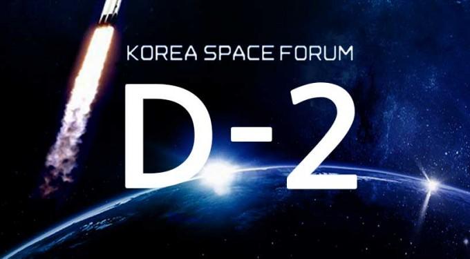 """[KSF2019]""""올해 3~6월 세계 우주산업 투자액은 1조 5237억 원"""