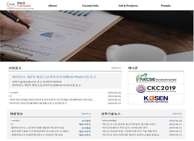 연구개발(R&D) 캐나다 홈페이지 캡처