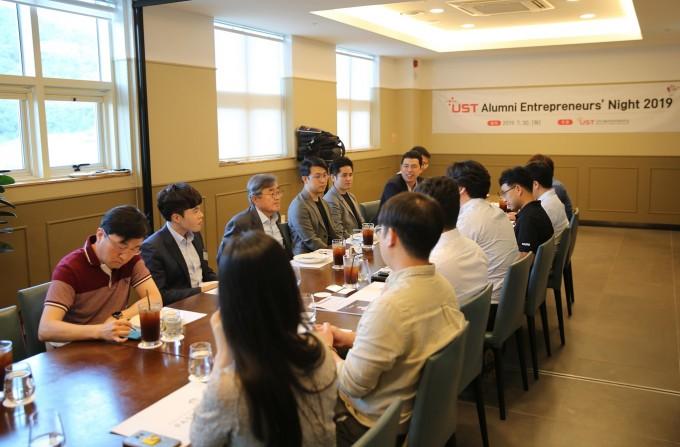 UST 창업동문의 밤 행사가 30일 대전 UST에서 개최됐다. UST 제공