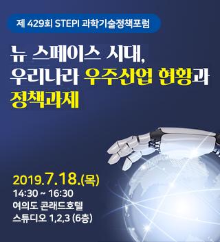 한국서 민간 우주개발 가능할까…STEPI '뉴스페이스' 정책포럼 18일 개최