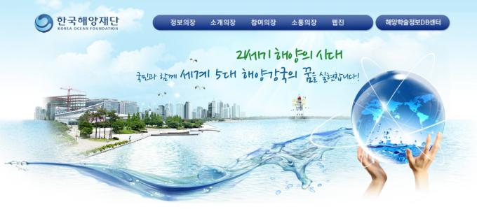 한국해양재단 제공