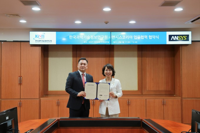 한국과학기술정보연구원(KISTI)는 8일 본원 국제회의실에서 소프트웨어 개발업체 앤시스코리와 양 기관 간 상호협력을 위한 양해각서(MOU)를 체결했다고 밝혔다. KISTI 제공