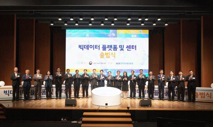 22일 오후 서울 중구 대한상공회의소 국제회의장에서 개최된 ′빅데이터 플랫폼 및 센터 출범식′에서 주요 참석자들이 출범식 세레모니를 진행하고 있다. 과기정통부 제공.