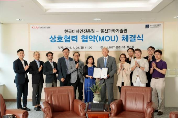 울산과학기술원(UNIST)는 29일 오전11시 대학본부 6층 접견실에서 KIDP과 '의료 서비스 디자인 연구개발(R&D) 사업 협력을 위한 상호협력 협약'을 체결했다고 밝혔다. UNIST 제공