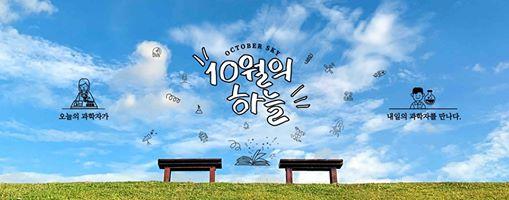 전국 도서관 과학강연기부행사 '10월의 하늘' 참가자 모집 시작