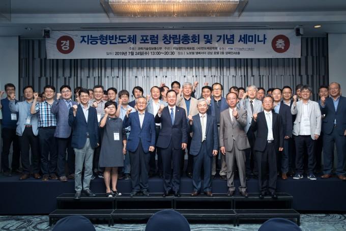 24일 오후 서울 강남구 노보텔앰베서더 강남호텔에서 ′지능형반도체 포럼 기념식′이 열렸다. 과학기술정보통신부 제공