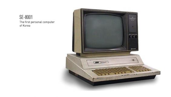 국내 최초 PC 'SE-8001' 중요과학기술자료로 등록하세요