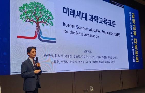 '과학'은 사라지고 '사회' 더 강조한 이상한 과학교육표준