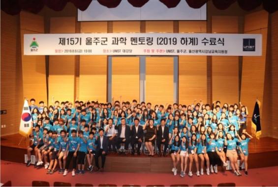 UNIST, 울산시 드림캠프·울주군 과학멘토링 수료식 개최