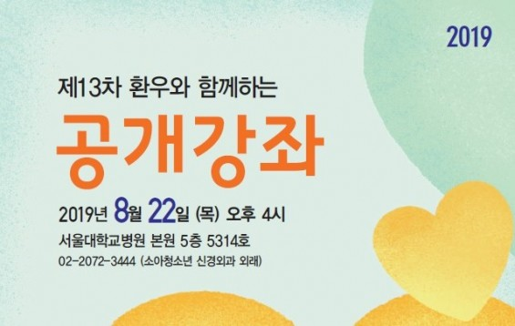[의학게시판] 서울대어린이병원 소아뇌종양 공개상담과 강좌 개최 外