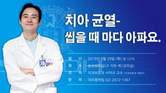 [의학게시판] 서울대치과병원, '치아균열' 주제 무료공개강좌 外